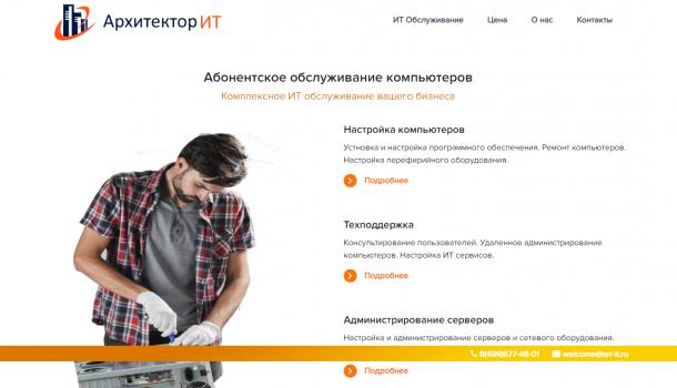 Преимущества службы управления ИТ-инфраструктурой